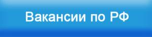 Вакансии по РФ