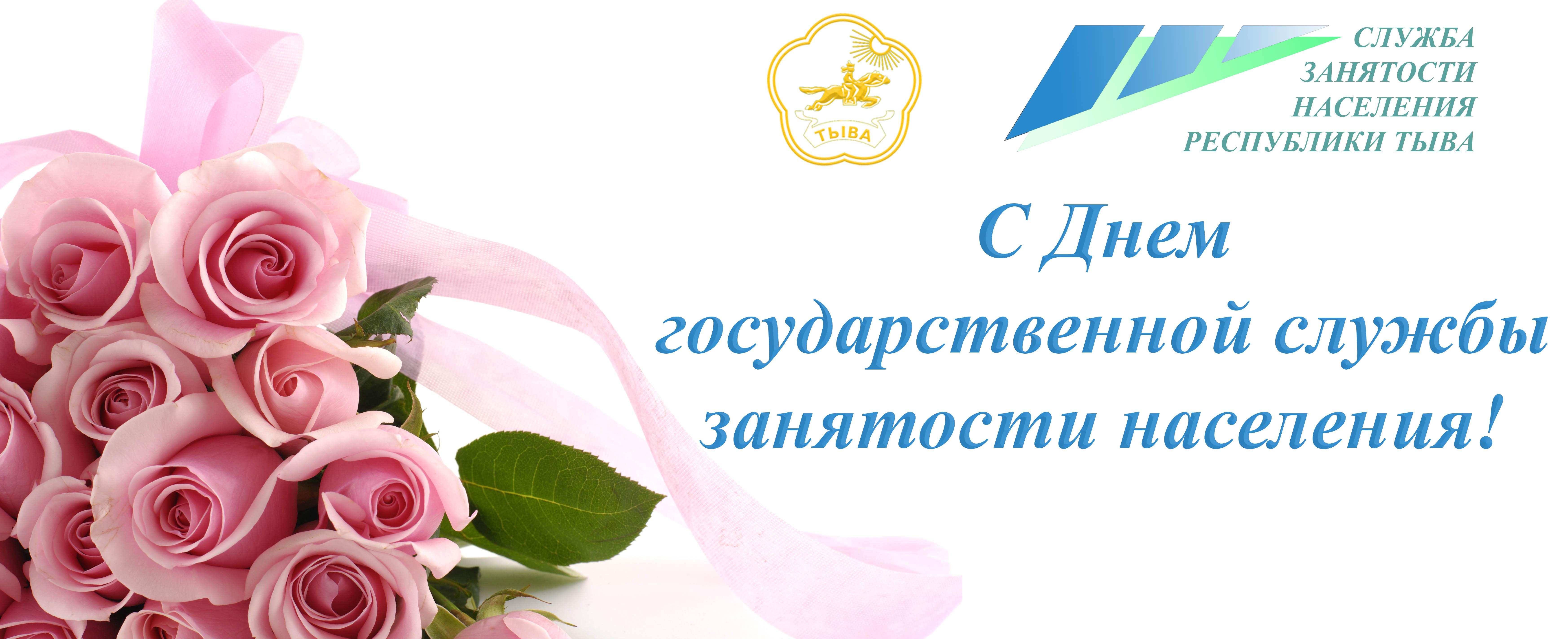 Поздравления день социальной службы фото 18